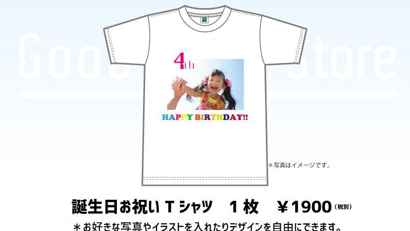 誕生日記念Tシャツ