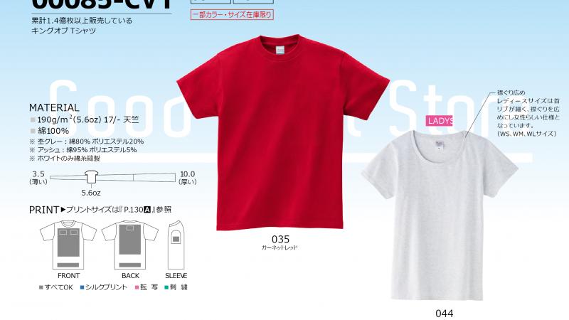 定番のおすすめTシャツ! PART1